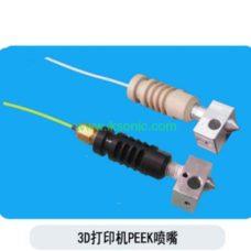 PEEK Plastic nozzle 3D printer peek parts designer